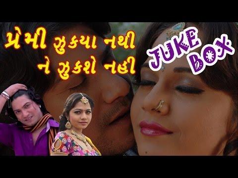 Audio Juke Box - Premi Jukya Nathi Ne Jukshe Nahi  - Hit Gujarati...