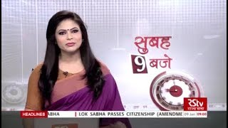 Hindi News Bulletin | हिंदी समाचार बुलेटिन – 09 Jan, 2019 (9 am)