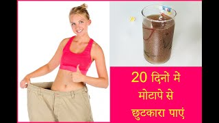 केवल 20 दिन में मोटापे से छुटकारा पाए, Weight Loss, Reduce Belly Fat, Full Body Weight Loss