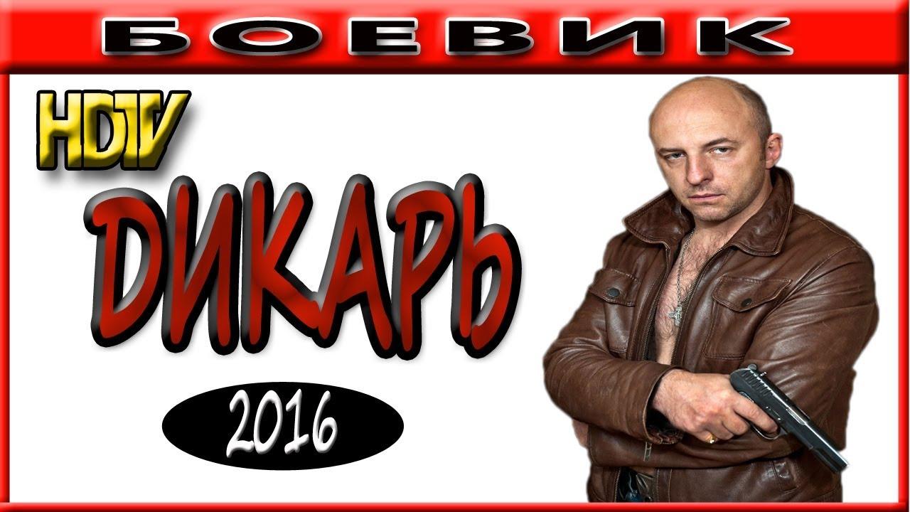 Боевик дикарь русские боевики криминал фильмы новинки 2018