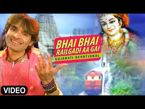 Bhai Bhai Railgadi Aa Gai | New Gujarati Devotional Song | Meena Studio video