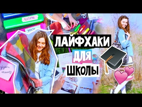 ШКОЛЬНЫЕ ЛАЙФХАКИ, КОТОРЫЕ НУЖНО ЗНАТЬ! // ЛАЙФХАКИ ДЛЯ ШКОЛЫ // BACK TO SCHOOL LIFE HACKS!