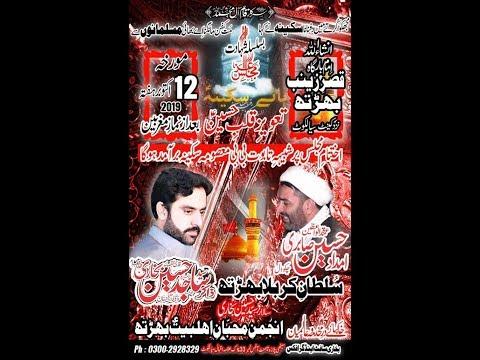 Live Majlis 12 Rajab 2019 Bharath Sialkot