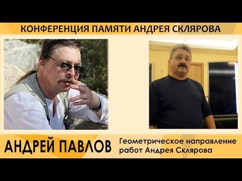 Павлов Андрей. Геометрическое направление работ Андрея Склярова