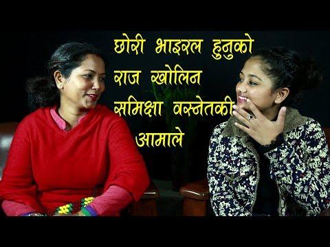 समिक्षा भाइरल हुनुको राज यस्तो Samikshya Basnet and Mom Interview  Nepali Viral Singer  
