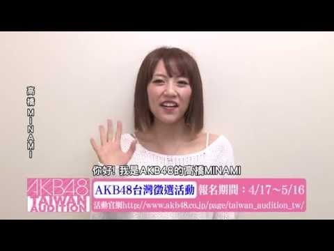 高橋みなみコメント映像「AKB48台湾オーディション」 / AKB48[公式]