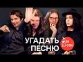Узнать за 10 секунд | BLOSSOMS угадывают треки Arctic Monkeys,  Led Zeppelin и еще 33 хита