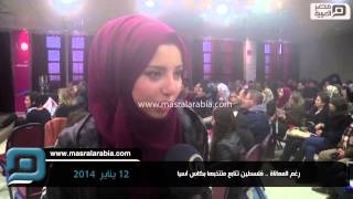 مصر العربية   رغم المعاناة .. فلسطين تتابع منتخبها بكاس آسيا