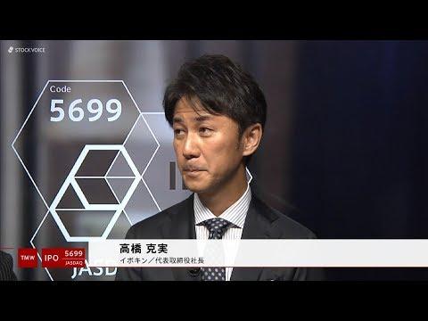 イボキン[5699]JASDAQ IPO