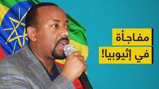 لهذه الأسباب يختلف رئيس الوزراء الجديد في إثيوبيا عن سابقيه