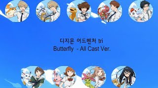 [All Cast Ver.]디지몬 어드벤처 tri(Digimon Adventure Tri) -  Butterfly_KR_sub