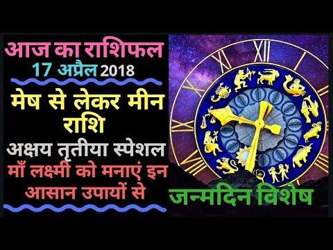 Cover Lagu Aaj Ka Rashifal 17 April 2018 !! (Tuesday) horoscope & solutions।aaj ka rashifal