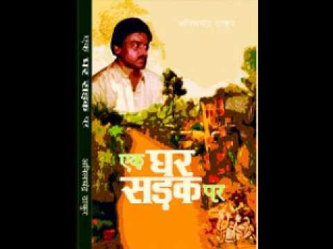 A Hindi Novel  AK GHAR SADAK PAR  BY ANILCHANDRA THAKUR