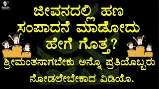 HOW TO MAKE MONEY AND BECOME RICH IN LIFE BY - BRIGHT SIDE - KANNADA