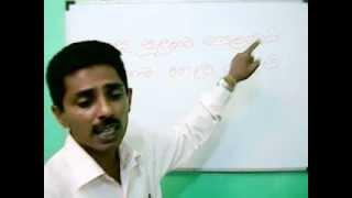 Grade 10 Sinhala Lesson 06 උක්තාඛ්යාත පද සම්බන්ධ රීති (gurugedara.lk)
