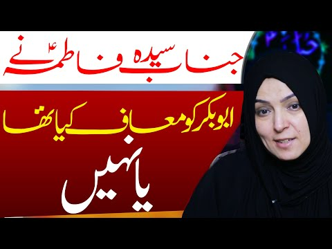 Kaya Hazrat Abu Bakr O Umar Bibi Fatima s.a Sy Muafi Mangny Aye   4K