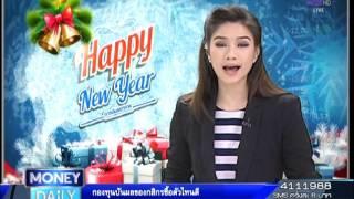 Money Daily 30 ธันวาคม 2558 ช่วงที่ 3