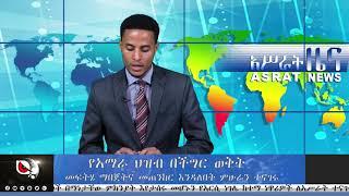 Amahara People News