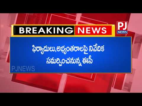 Breaking || HC to Give Verdict on irregularities in Telangana voters list Today | PJ NEWS