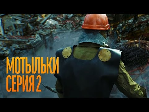 Мотыльки. Серия 2. Inseparable. Episode 2