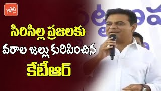 KTR Full Speech in Sircilla | Distributed Land Documents | Telangana CM KCR Schemes