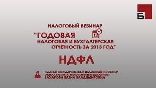 Налоговая декларация 3 ндфл за 2013 программу