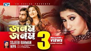 Jonom Jonom | Sojeeb Rahman | Nipa | Bangla Hits Song