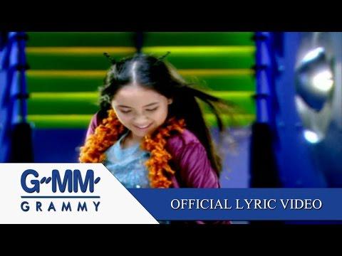 ลัดวงจร - ไบรโอนี่ 【OFFICIAL MV】
