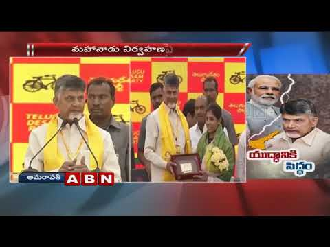 AP CM Chandrababu Naidu Speech At TDLP Meeting In Amaravati | ABN Telugu