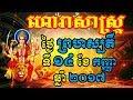 Video ហោរាសាស្ត្រសំរាប់ថ្ងៃព្រហស្បតិ៍ ទី14 ខែកញ្ញា ឆ្នាំ២០១៧, Khmer horoscope daily, 14 September 2017