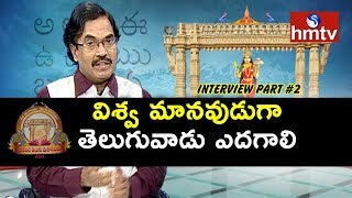 Suddala Ashok Teja Interview On Telugu Language Importance and WTC 2017 #2 | hmtv News