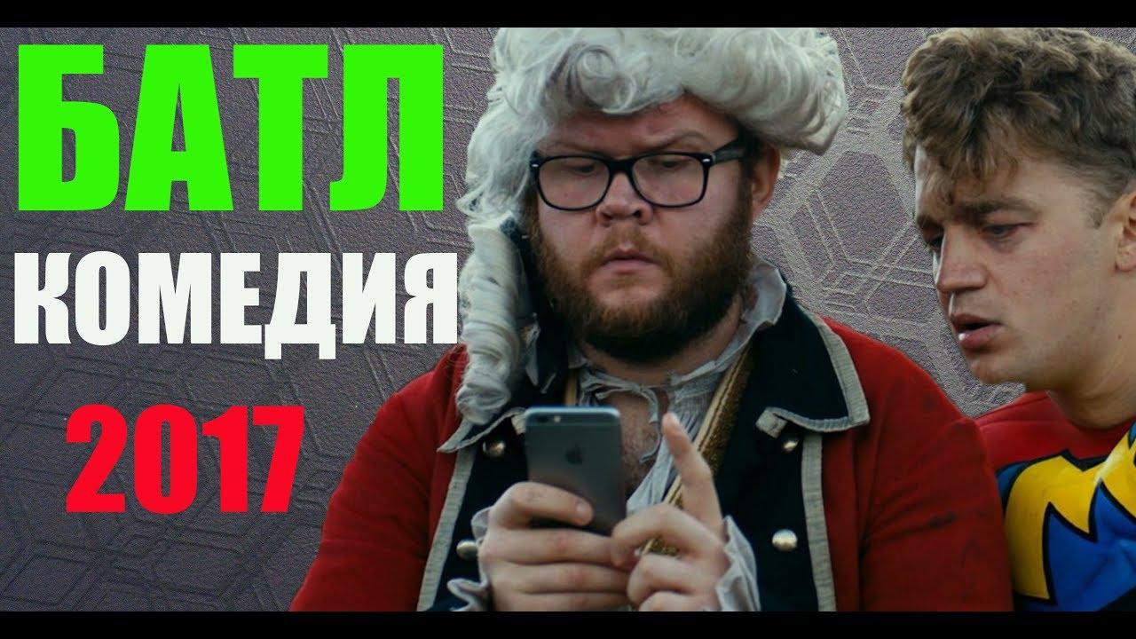 Смотреть русские новые комедии 2017 года