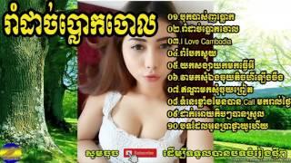 បទនេះរាំដាច់ប្លោកចោល ► khmer remix song non stop 2017 ► Khmer remix non stop collection 2017