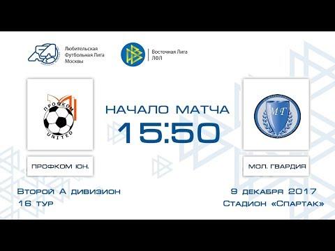 Профком Юнайтед 5:0 Молодая гвардия   Второй дивизион А 2017-18   16-й тур   Обзор матча