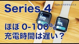 あれー?Apple Watch Series4のフル充電はSeries3より時間かかる?