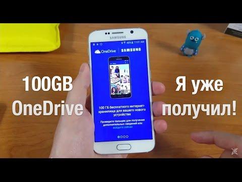 Как с помощью Samsung Galaxy S6 получить 100gb OneDrive