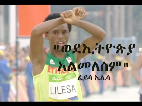 Feyisa Lalesie: I Am Not Going Back To Ethiopia