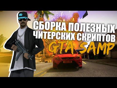 ПОЛЕЗНЫЕ ЧИТЕРСКИЕ СКРИПТЫ ДЛЯ GTA SAMP 0.3.7 | СБОРКА