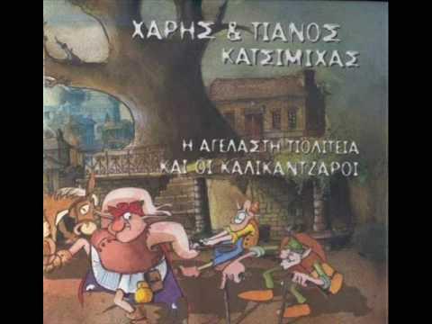 Rave Party - XARIS KAI PANOS KATSIMIXA Video