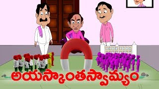 Satire on TRS Operation Akarsh | No Comment | ABN Telugu