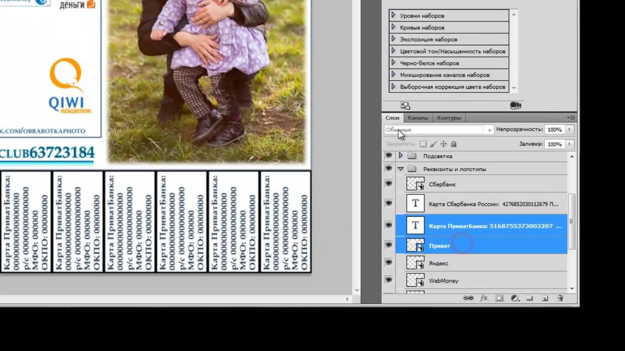 Как сделать объявления на фотошопе 137
