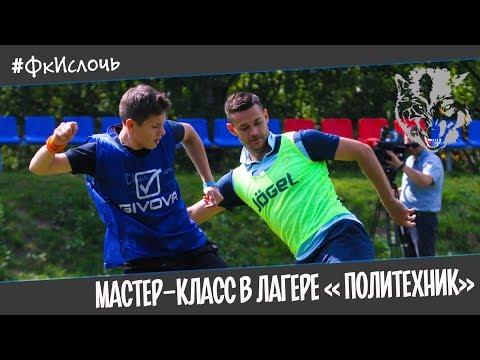 Мастер-класс в лагере Политехник от футболистов Ислочи