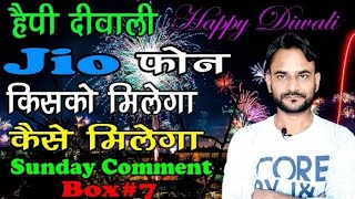Jio Phone Kisko Milega | Sunday Comment Box#7 | Diwali Special | Happy Diwali | Diwali 2018
