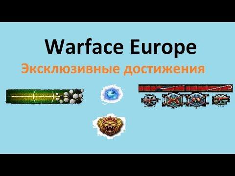 Warface секретные достижения