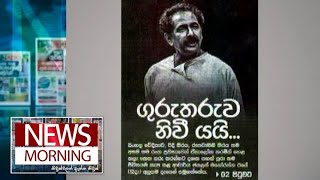 News Morning - (2020-01-13)