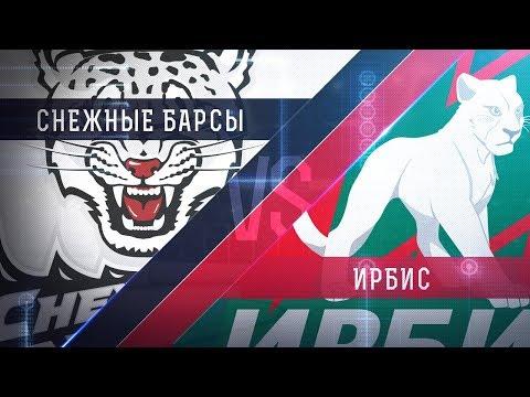 Прямая трансляция матча. «Снежные Барсы» - «Ирбис». (17.10.2017)