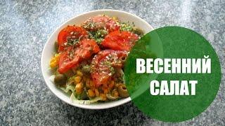 Витаминный весенний салат. Очень вкусный салат. Готовим дома. Рецепт. Salad