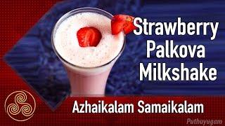 Tasty Strawberry Palkova Milkshake   Azhaikalam Samaikalam