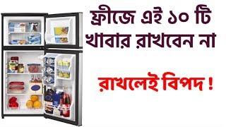 ফ্রীজে এই ১০ টি খাবার রাখবেন না | b2u news channel | bangla health tips