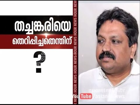 Tomin J Thachankary take charge as in KBPS MD: Asianet News Hour 9th Sep 2015